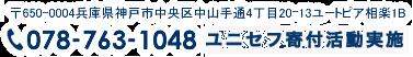 〒650-0003兵庫県神戸市中央区中山手通4丁目20-13ユートピア相楽1B 電話番号は078-763-1048、FAXは078-763-1040