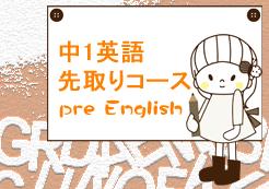 中一英語先取りコース